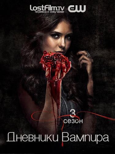 Дневники вампира [Сезон 3, серия 1-5] (2011) HDTVRip