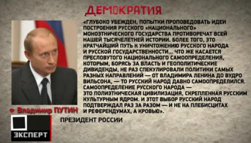 Путин подписал Стратегию национальной политики