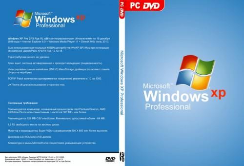 Windows xp sp3 оригинальный образ iso с активатором скачать.