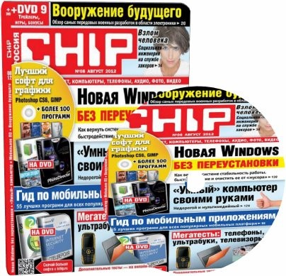 DVD приложение к журналу CHIP №8 (2012)
