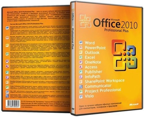 Microsoft Office 2010 Professional Plus + Visio Premium + Project 14.0.6112 ...