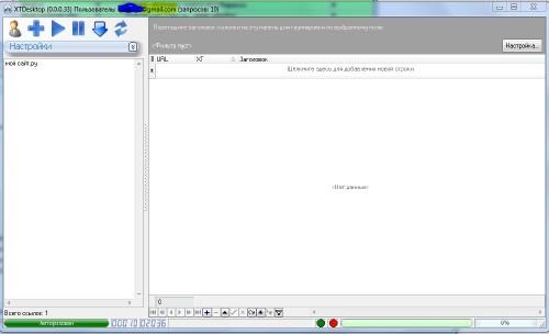XTDesktop - приложение для проверки xt, трастовости сайта