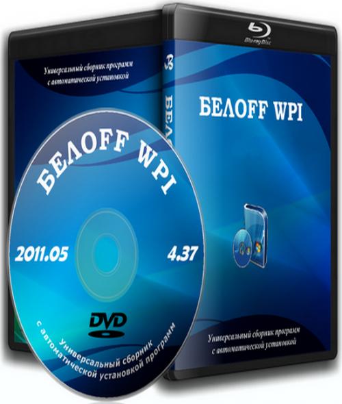 БЕЛOFF WPI 2011.05