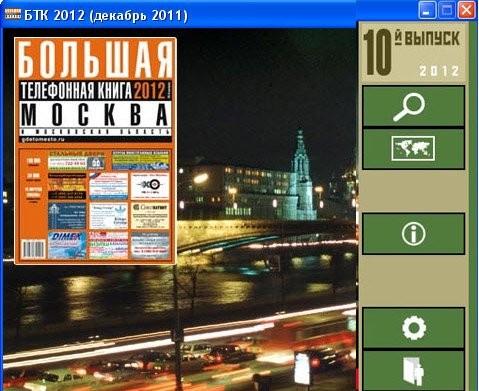 Большая телефонная книга 2012. Москва (2012/RUS)