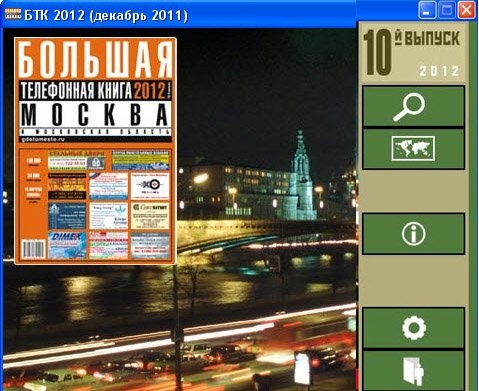 ������� ���������� ����� 2012. ������ (2012/RUS)