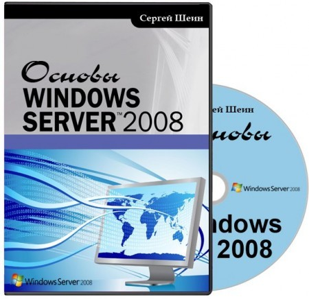 M6420B ������ Windows Server 2008. ��������� ��������� (2012)
