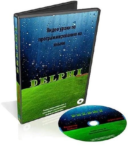 Техника программирования на языке Delphi и основы создания графики (2010)