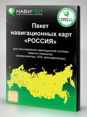Navitel 5 | Навител 5 [ Официальная карта, Q1 2011, Россия (rus20110621.nm3 ...