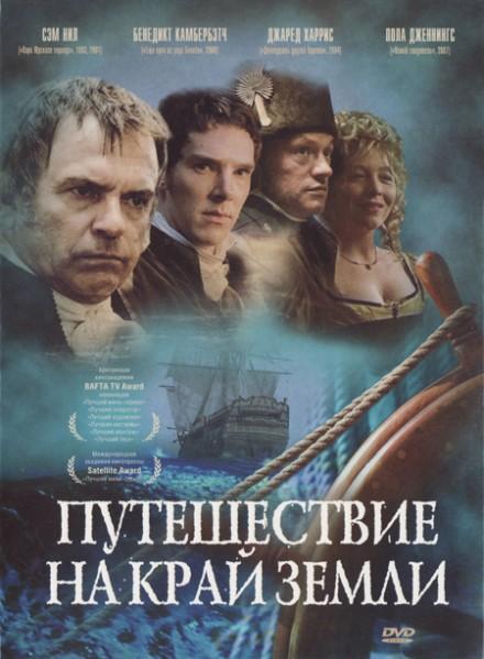 Путешествие на край Территории / To the Ends of the Earth (DVDRip/2005)