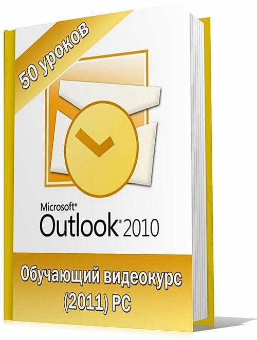 Настройка почты и возможности MS Outlook 2010. Обучающий видеокурс (2011) P ...