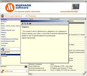 Махаон Медицинский справочник. Версия 1.4 (от 18.07.2011)