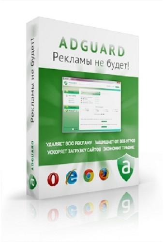 Adguard 5.4 (База 1.0.9.99) + официальные ключи