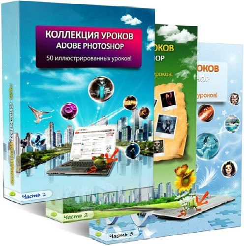 Коллекция уроков Adobe Photoshop (часть 1-2-3)