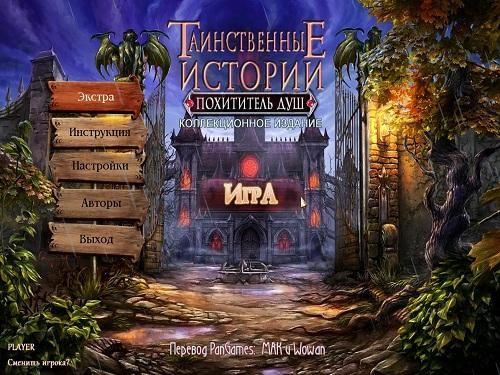 Таинственные истории: Похитители душ. Коллекционное издание (2012/Rus)