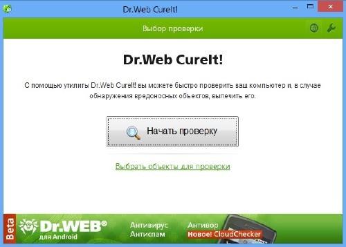 Dr.Web CureIt 8.0.1.11280 Portable (22.12.2012)