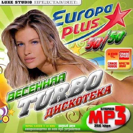 Весенняя Turbo дискотека 50/50 (2011)