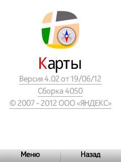 Яндекс Карты v.4.02(4050)