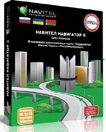 NAVITEL 5.1.0.48 Ukraine and Europe