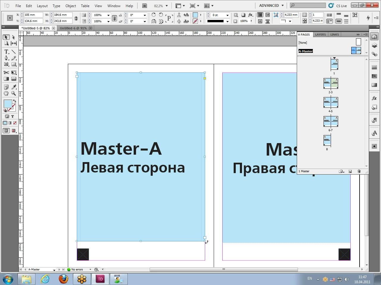 Adobe InDesign CS5. Вёрстка печатных и электронных изданий. Уровень 1