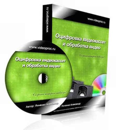 Видеокурс Оцифровка видеокассет и обработка видео (2010)