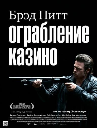 Ограбление казино / Killing Them Softly (2012/CAMRip/700Mb)