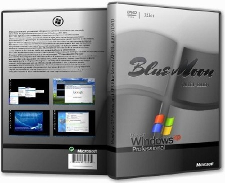 "Windows XP Professional SP3 ""Blue Moon"" (AHCI) DVD (Декабрь 2011)"