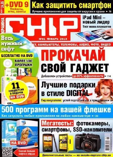 Chip №1 (январь 2013) Украина + DVD