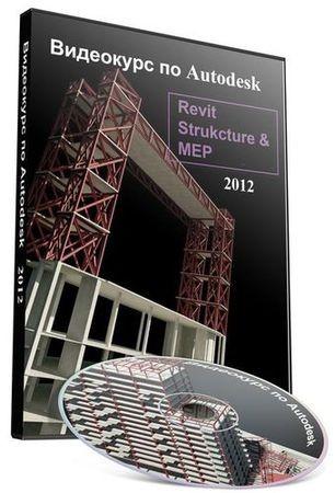 Видеокурс по Autodesk Revit Structure (2012) А.Яшанов