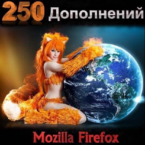 250 Дополнений для Mozilla Firefox
