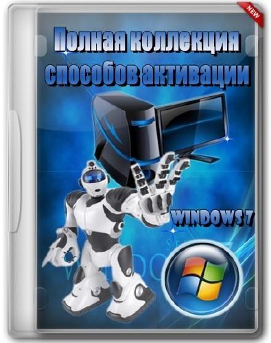 Полная коллекция способов активации Windows 7 (24.05.2012)