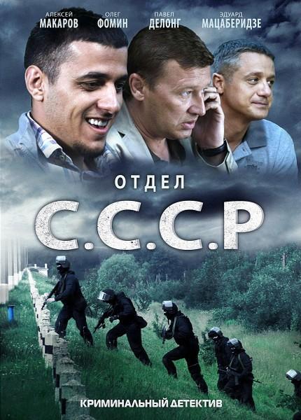 Отдел СССР