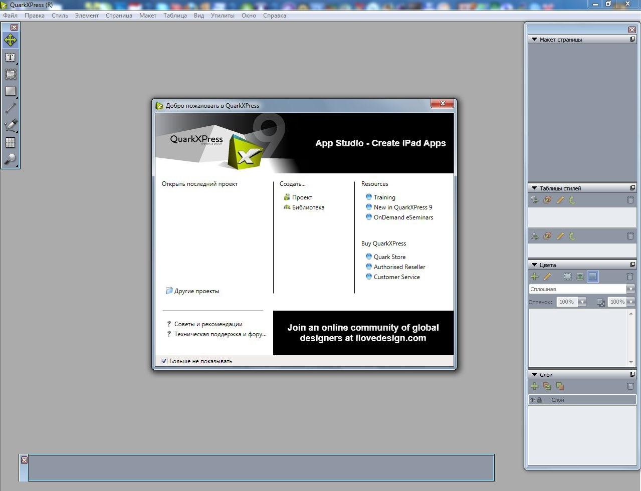 Quarkxpress 2016 v12228361 final 2016 программы для верстки