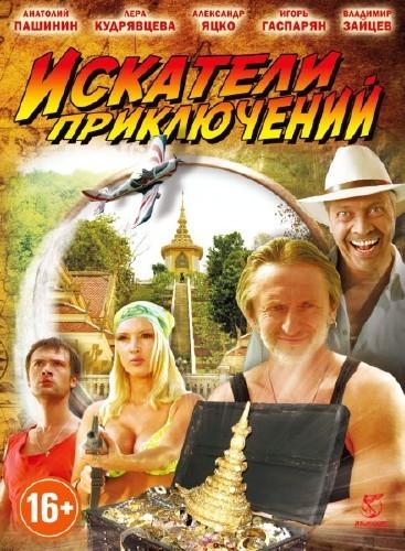 Искатели приключений (2012/DVDRip)