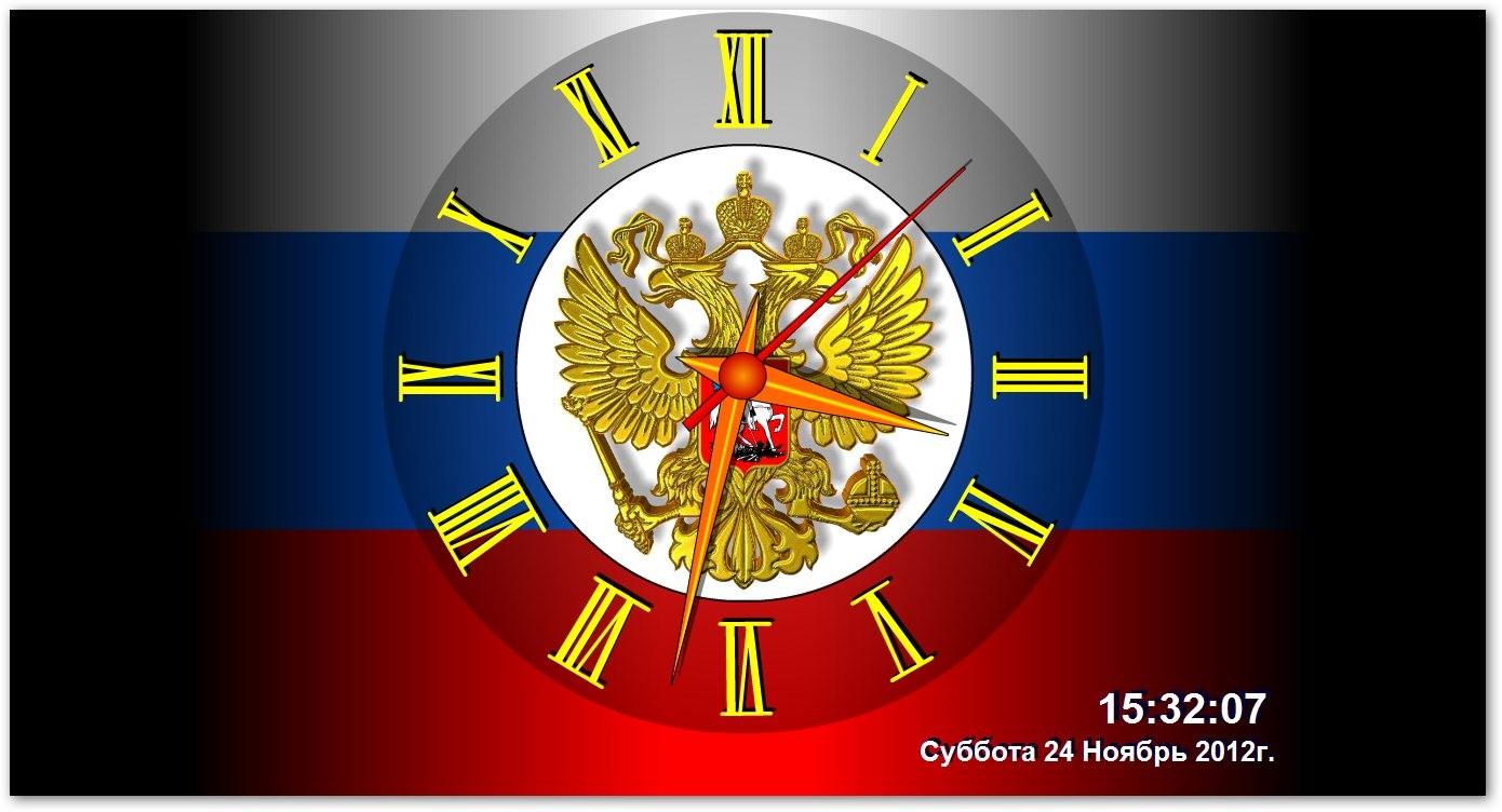 Заставки На Рабочий Стол Часы Флаг России