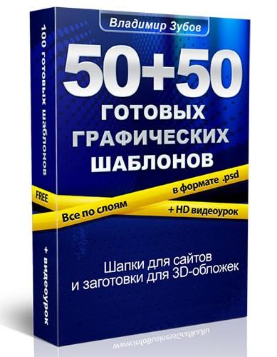 100 готовых графических psd-шаблонов + Видеоурок (2012) mp4