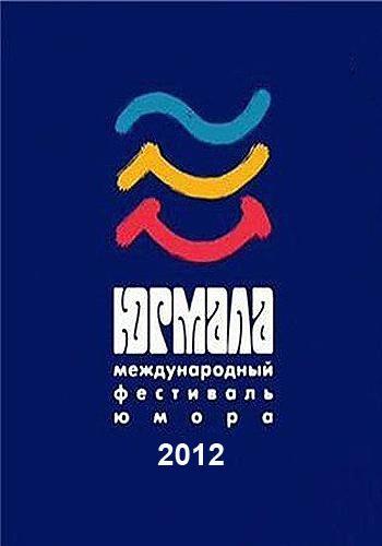 Юрмала-2012. Предельно международный фестиваль юмора [эфир от 23.11] (2012) SATRip