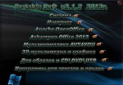 Portable Soft by Kyaldiys v2.1.3 DVD (2012/Rus)