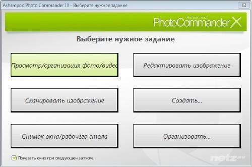 Ashampoo Photo Commander 10.1.1 ML/Rus + Portable + Lite Portable