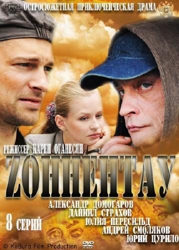 Зоннентау (2012) SatRip 1 серия
