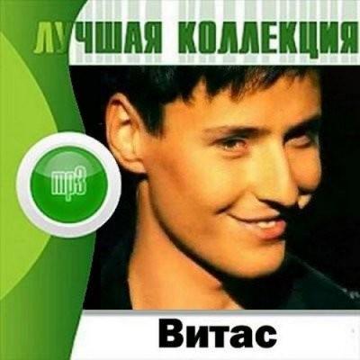 витас поцелуй mp3: