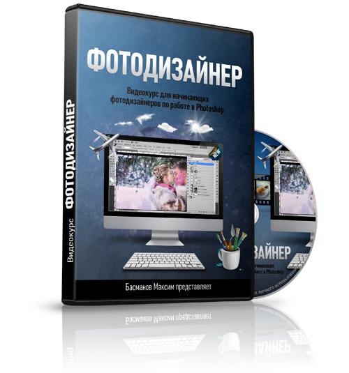 Фотодизайнер. Базовый курс по программе Photoshop (2011)