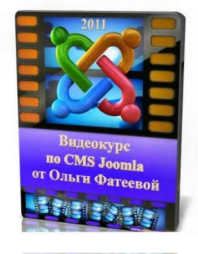 Видеокурс по CMS Joomla от Ольги Фатеевой (2011)
