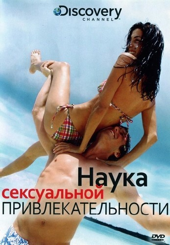 Discovery: Наука сексуальной привлекательности / Discovery: Science Of Sex Appeal (2007) DVDRip