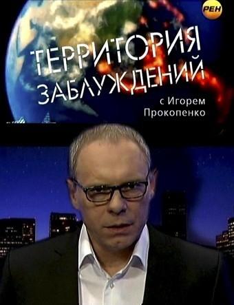 Территория заблуждений с Игорем Прокопенко [эфир от 20.11] (2012) SATRemux