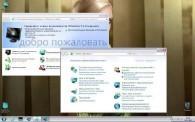 Windows 7 Ultimate UralSOFT v.7.12 (x86/x64/RUS/2011)