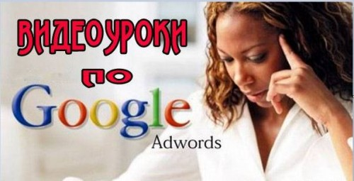 "Видеоуроки по ""Google Adwords"" (2011)"