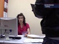ЧП. Расследование. Банковские тайны (эфир от 25.03.2011) SATRip