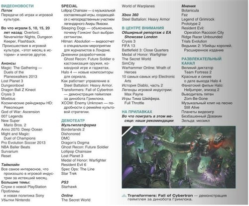 """DVD приложение к журналу """"Игромания"""" № 6 (177) июнь 2012 (Видеомания)"""