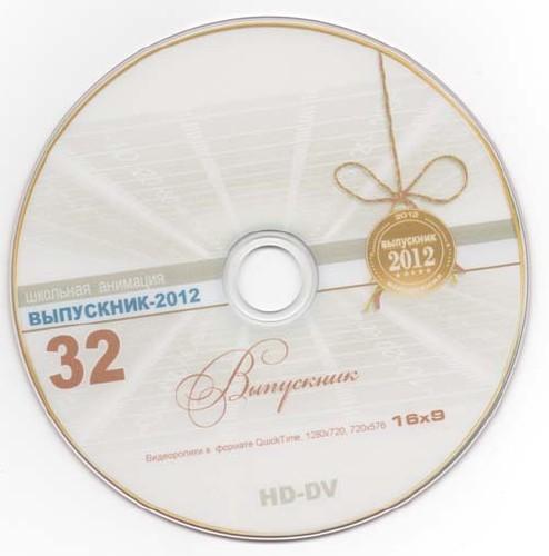 ��������� 2012-32 (Video3D)