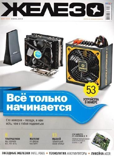 Железо №6 (июнь 2012) + DVD